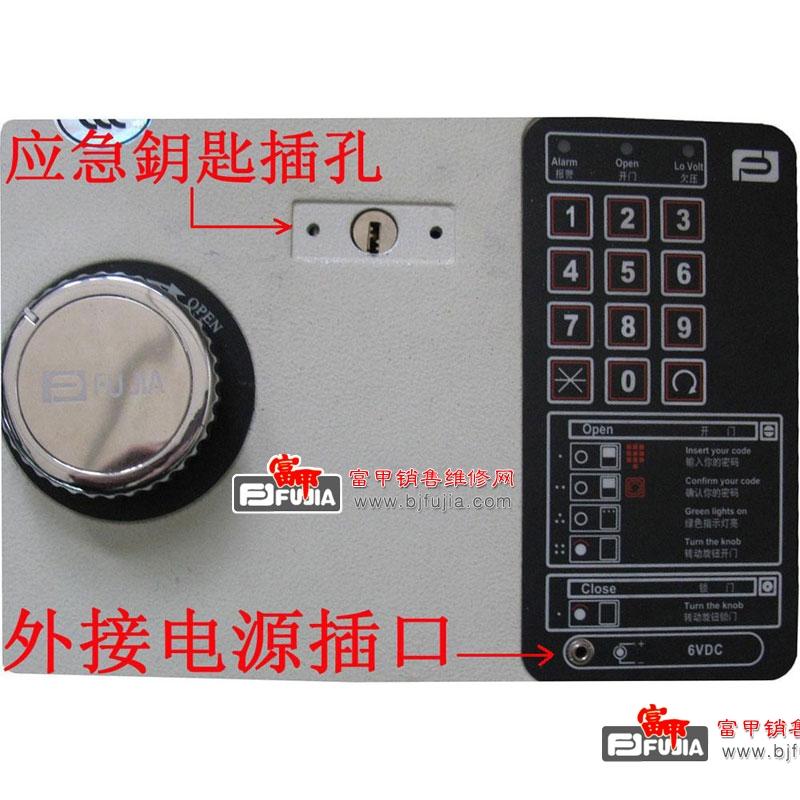 雷火竞技app|官方网雷火电竞门户应急钥匙孔